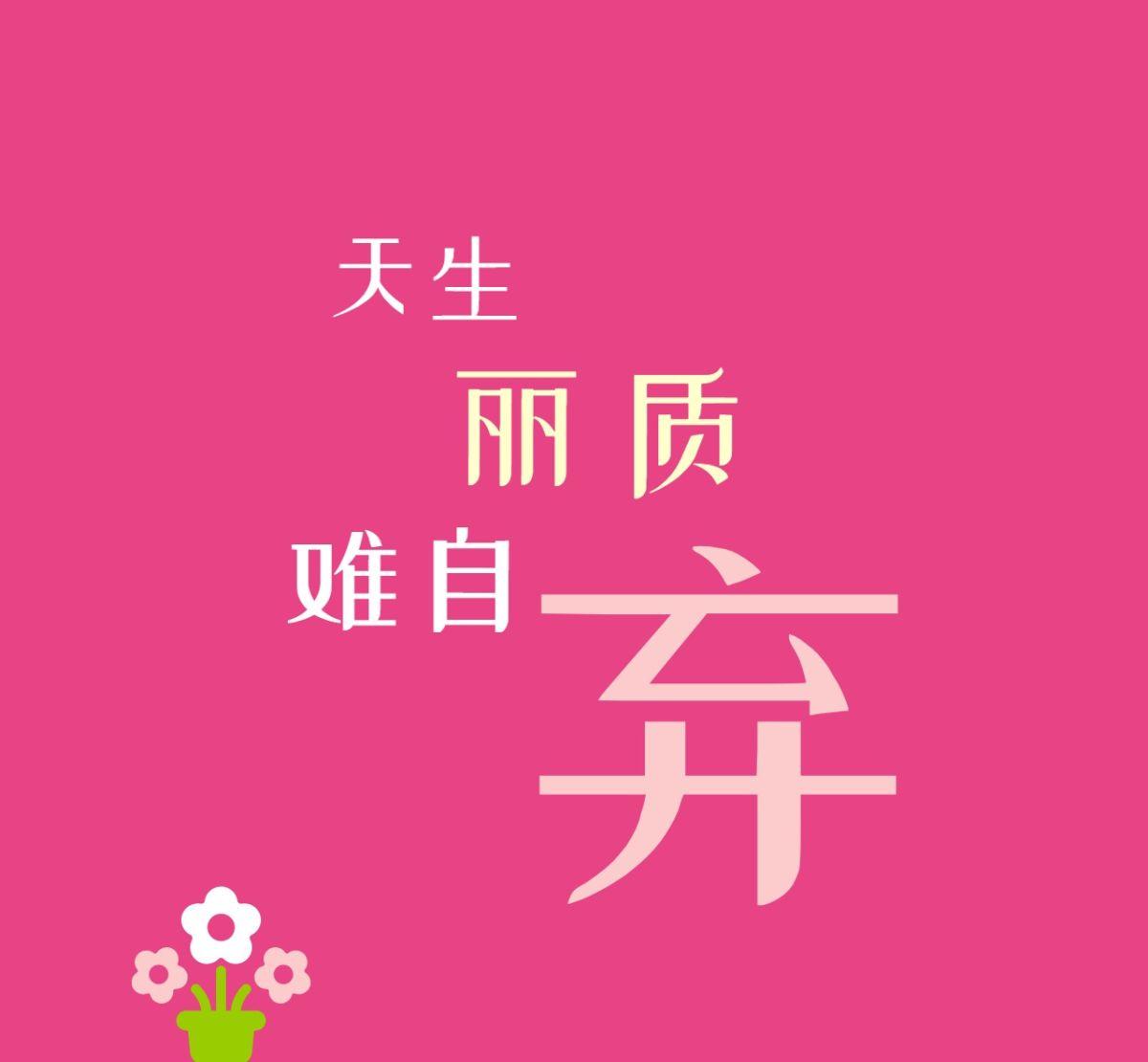 诗词语录女生简约文艺自恋微信朋友圈封面