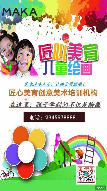 儿童绘画培训机构