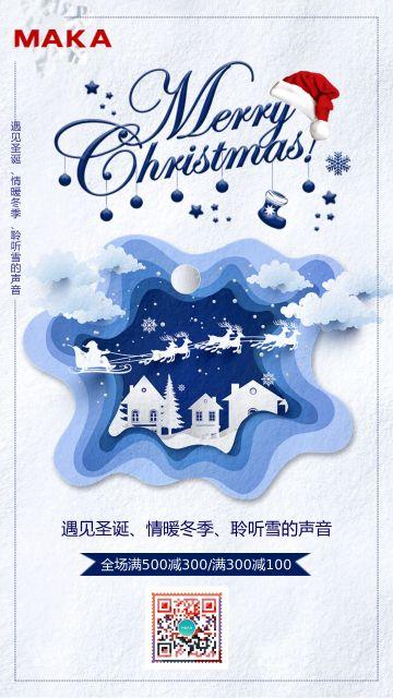 剪纸风清新圣诞节宣传海报