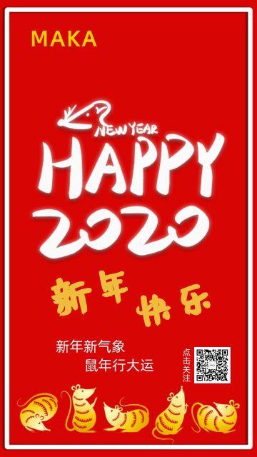 元旦新年红色喜庆海报简约大气2020鼠年喜庆新春快乐企业宣传节日祝福海报