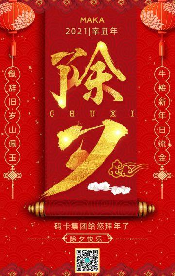 红色简约风格除夕节节日祝福习俗科普宣传翻页H5