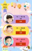 粉色卡通可爱星级宝宝评选活动投票H5