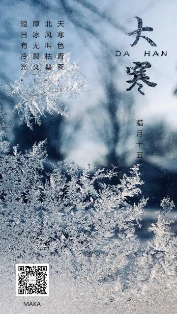 大寒节气大气简约白蓝寒冰海报