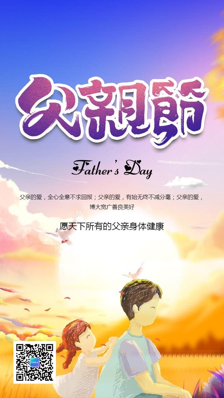 蓝色简约文艺父亲节祝福问候贺卡手机海报
