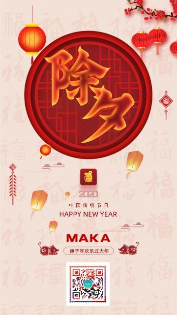 红色除夕传统节日宣传海报