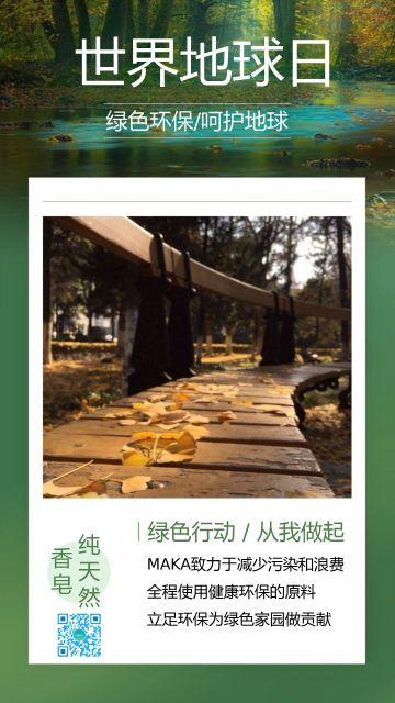 世界地球日公益环保海报地球海报