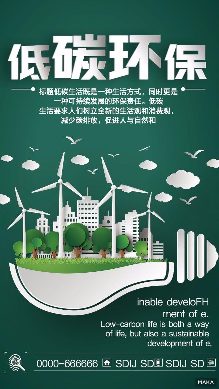 绿色低碳环保海报