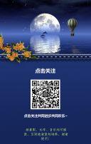 蓝色简约中秋放假通知手机海报