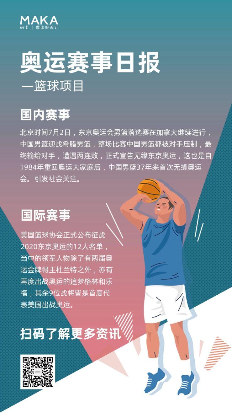东京奥运会渐变时尚色扁平简约国际大气风体育行业篮球赛事日报通知宣传推广海报