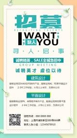 时尚简约文艺清新企业通用招聘宣传推广海报
