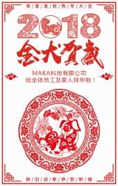 新年春节剪纸风企业拜年祝福