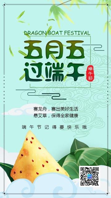 中国风简约绿色端午节祝福贺卡海报