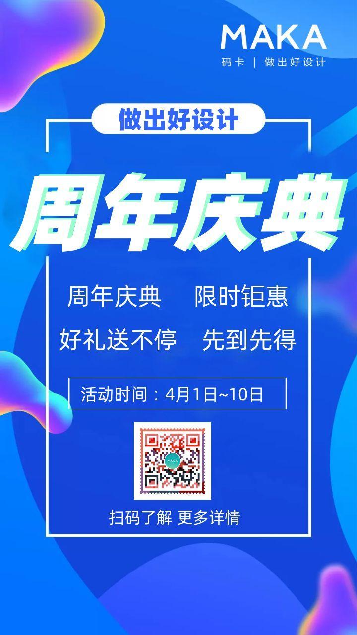 蓝色简约大气周年庆典宣传海报