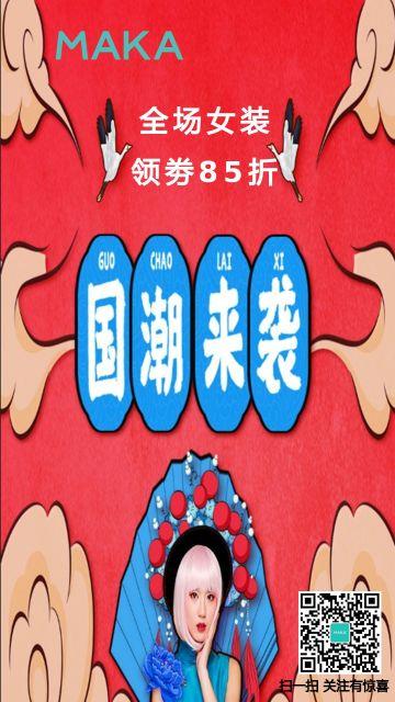 扁平简约设计风格红色国潮来袭商场海报