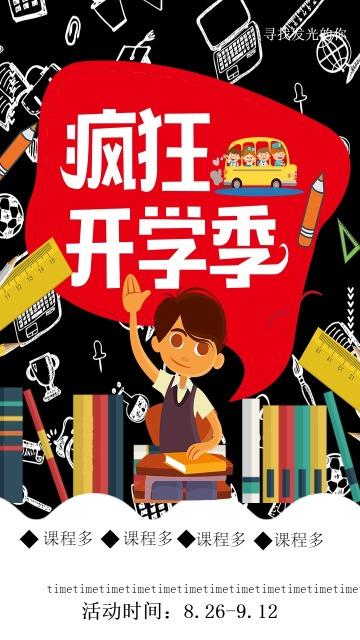 卡通手绘创意开学季特惠促销活动