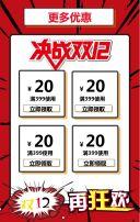 双12活动、双十二活动、双十二促销、双十二商家促销、双12购物节、双十二购物节促销