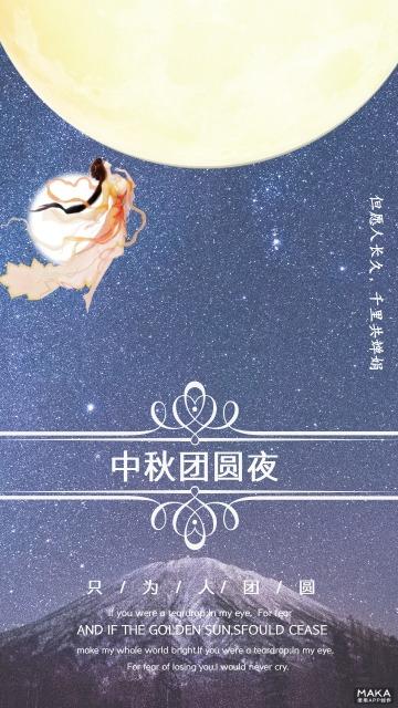 深蓝色中秋祝福宣传海报