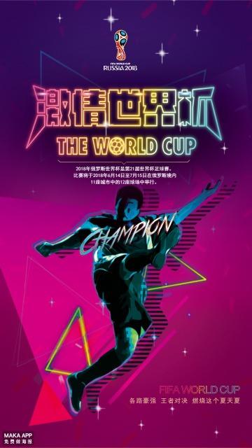 激情世界杯酒吧风格宣传海报