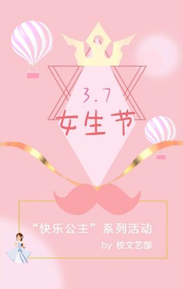 三七女生节学校社团活动宣传H5通用模板