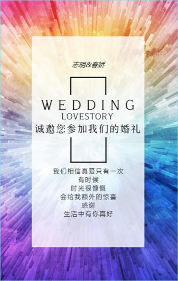 最新创意炫彩大气婚礼邀请函