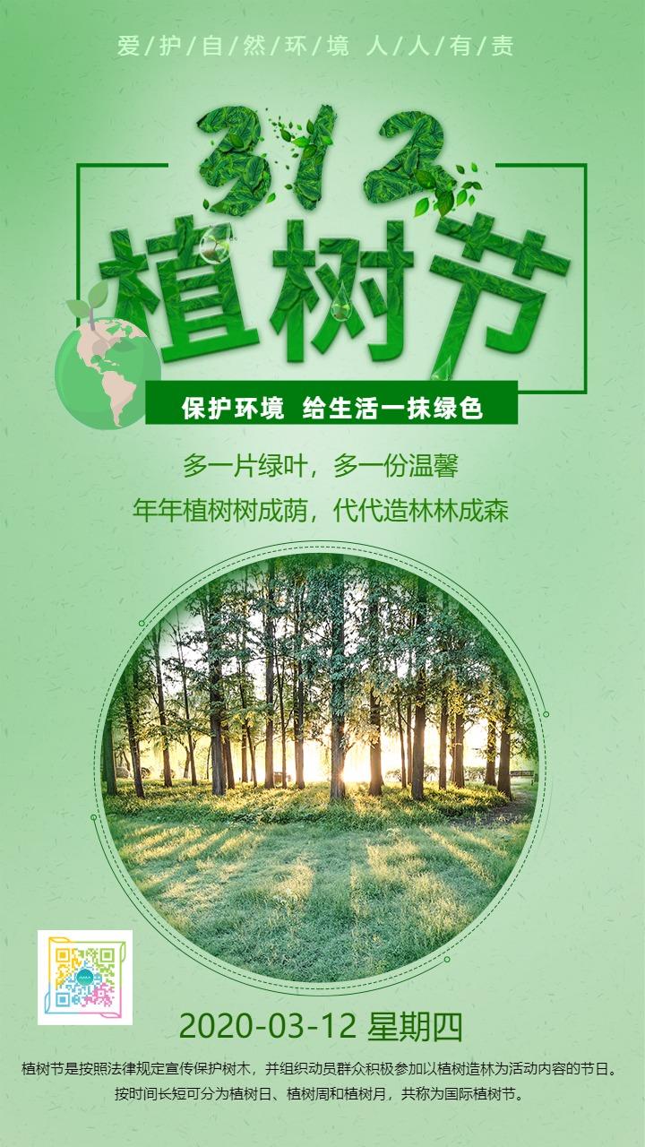 3.12植树节植树造林海报