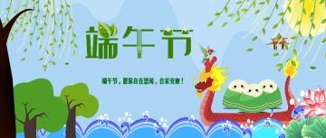文艺清新绿色端午节文化传播祝福微信公众号封面--头条