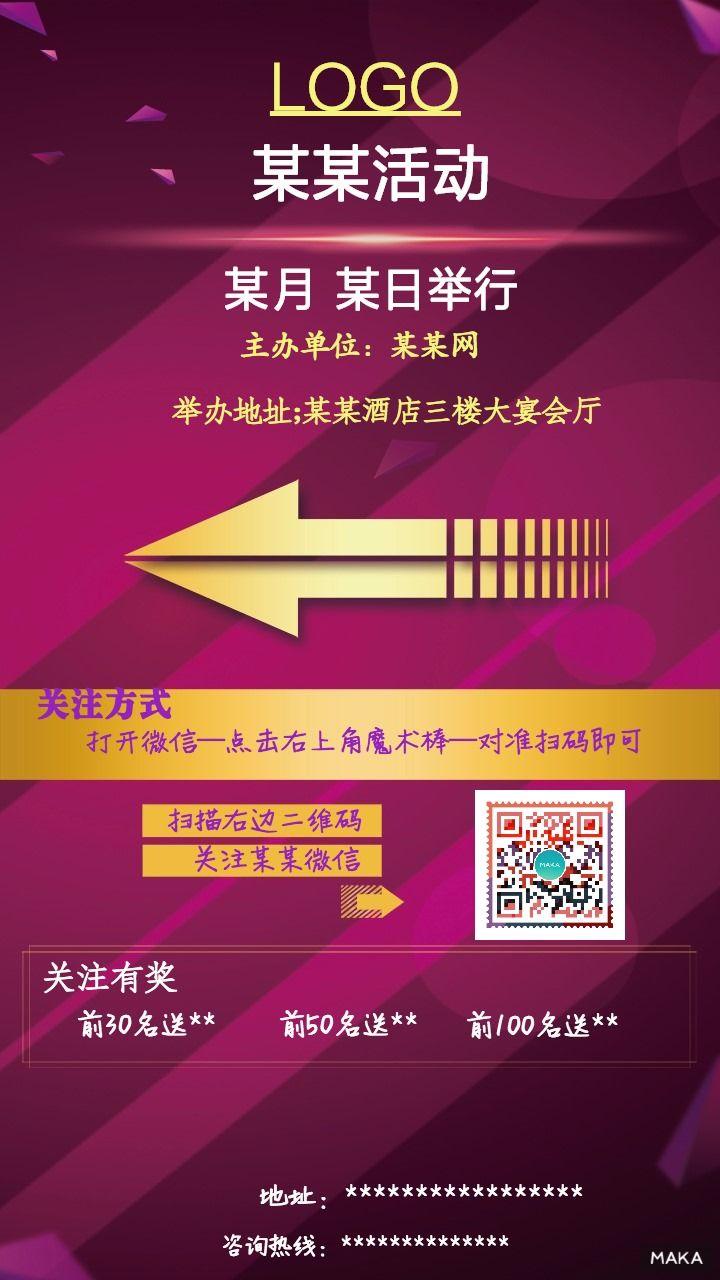 活动微信扫码宣传海报