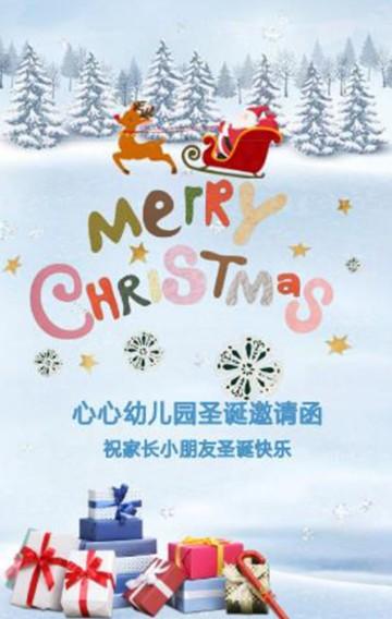 简约大气幼儿园圣诞邀请函