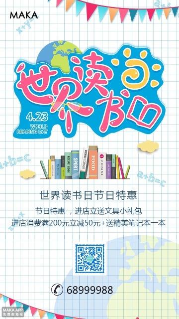 世界读书日 书店促销打折宣传 创意海报 二维码朋友通用
