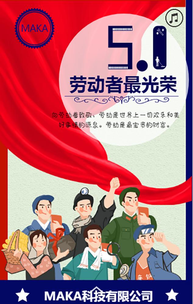 五一劳动节企业通用企业宣传推广H5模版
