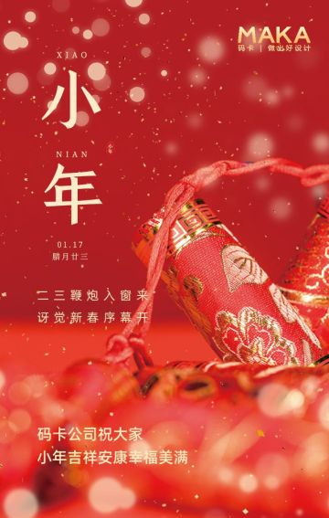 红色中国风喜庆小年科普企业宣传新年快乐
