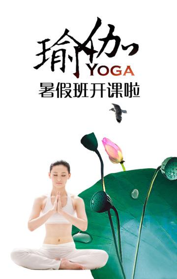 瑜伽暑假班
