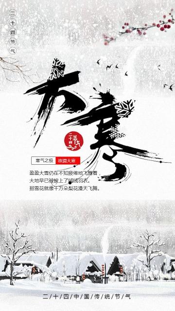 大寒大寒节气日签二十四节气中国传统节气文化宣传中国风原创-曰曦