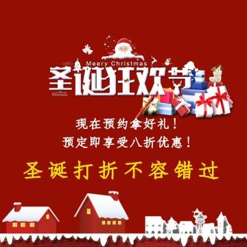 圣诞狂欢、圣诞打折促销公众号封面—次条