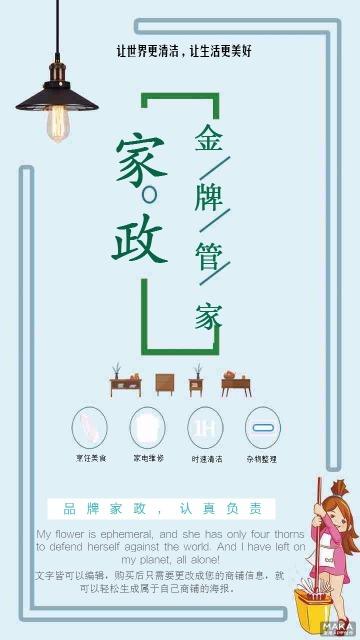小清新文艺范宣传海报