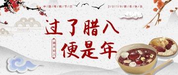 腊八节促销节日推广 公众号封面头图