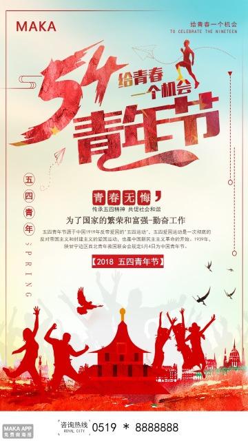 小清新54五四青年节青春梦想奋斗公益海报