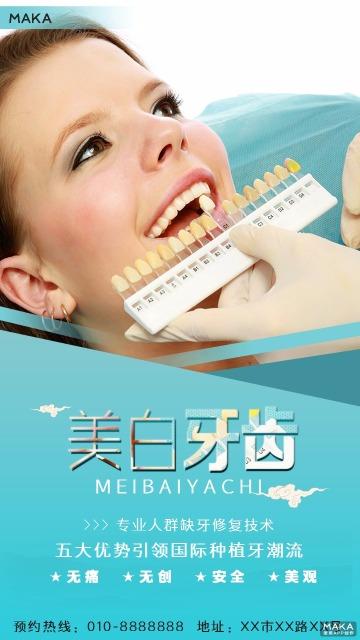 美白牙齿牙科海报