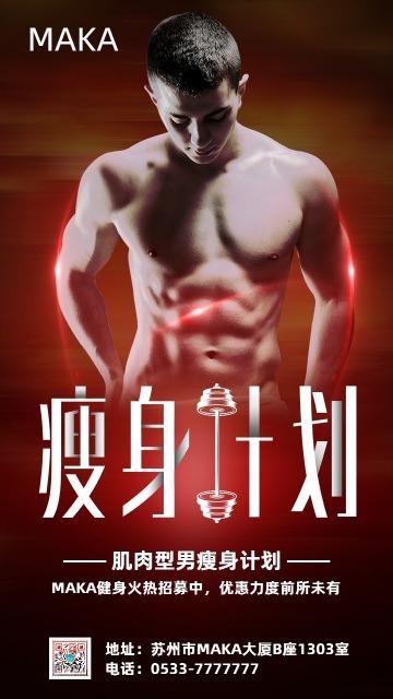 时尚炫酷型男健身房瘦身海报