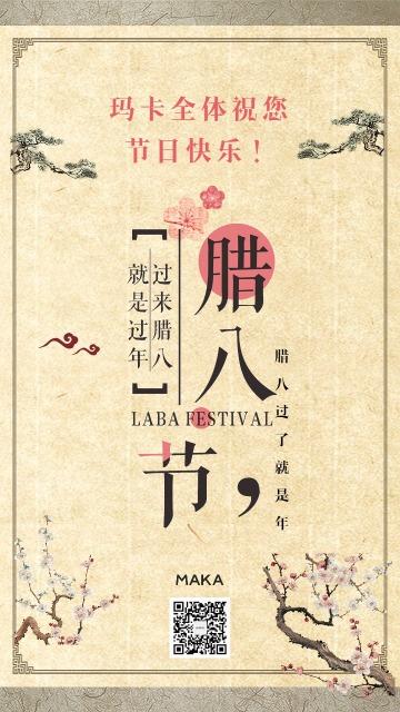 腊八节日复古祝福宣传海报