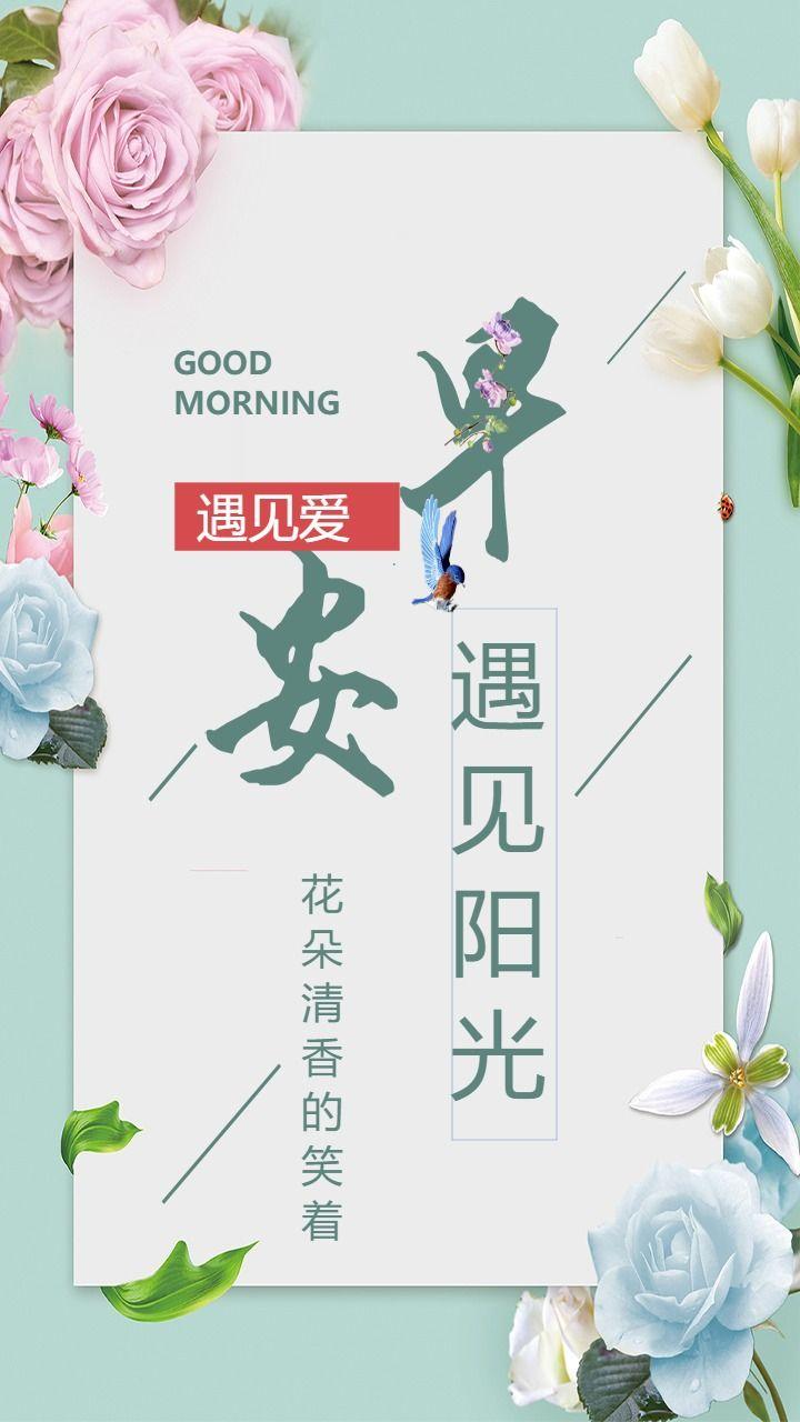 清新文艺早安语录