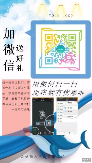 加微信送好礼微信蓝色简约清新自然海报模板