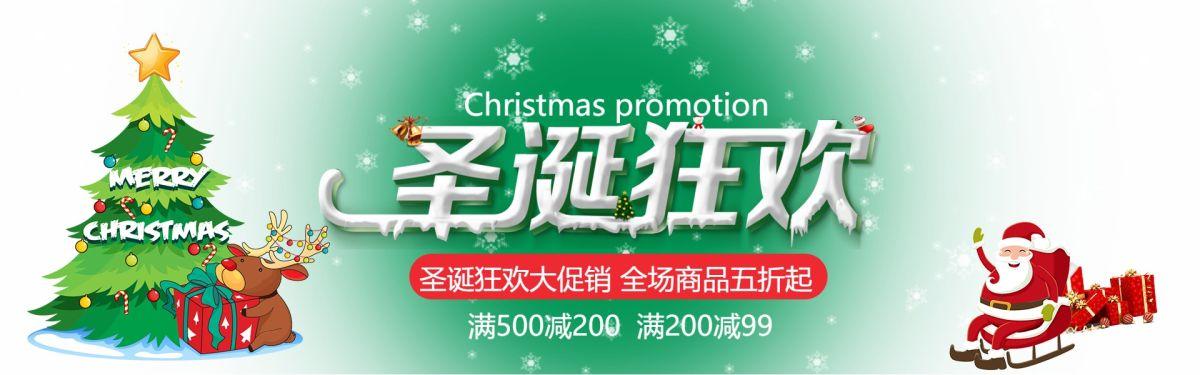 简约大气圣诞节大促销电商banner