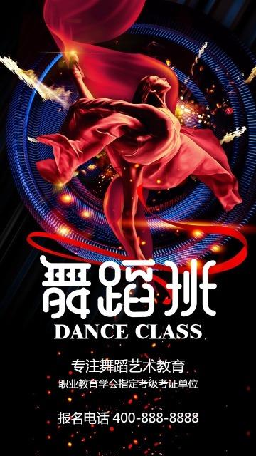 黑色炫酷舞蹈培训班培训机构招生海报