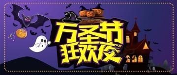 万圣节狂欢夜活动紫色微信公众号大图