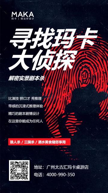 文化娱乐行业时尚风格桌游店侦探主题优惠活动宣传海报