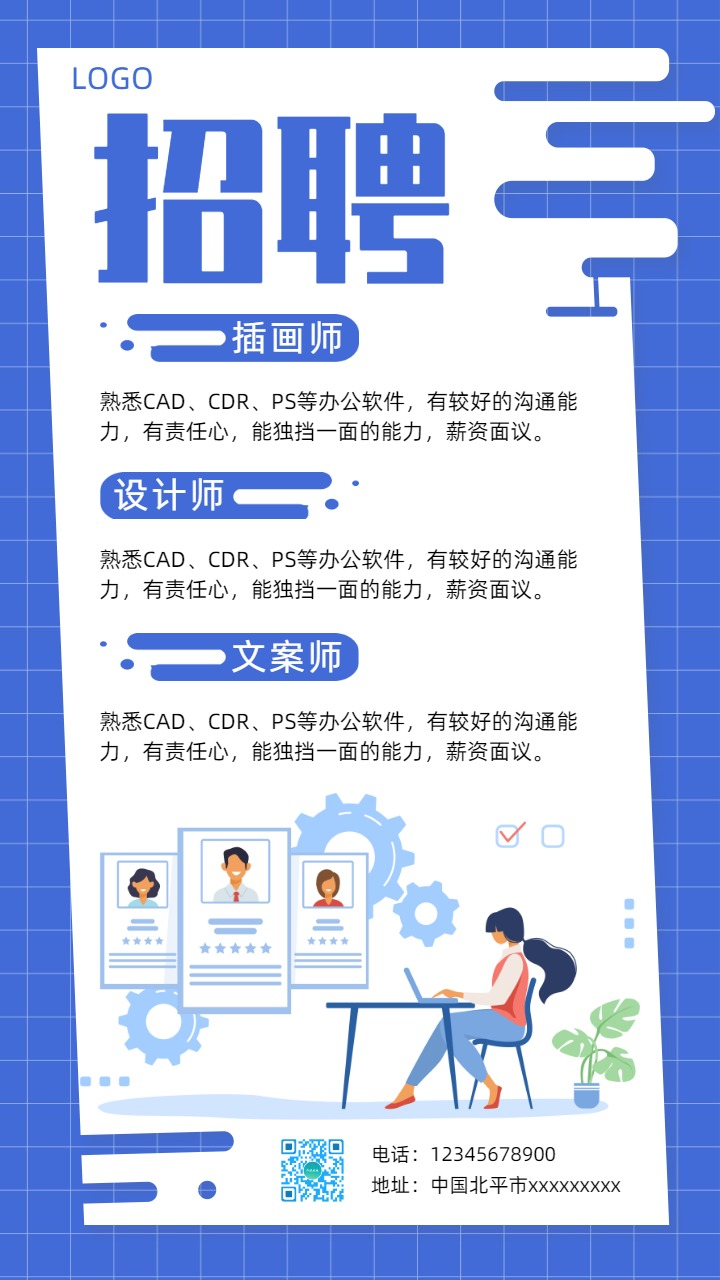 蓝色创意招聘推广宣传海报