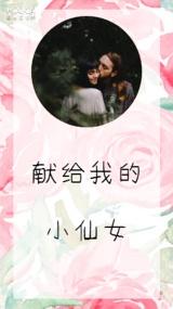 情人节快乐祝福告白贺卡献给我的小仙女企业个人通用清新文艺