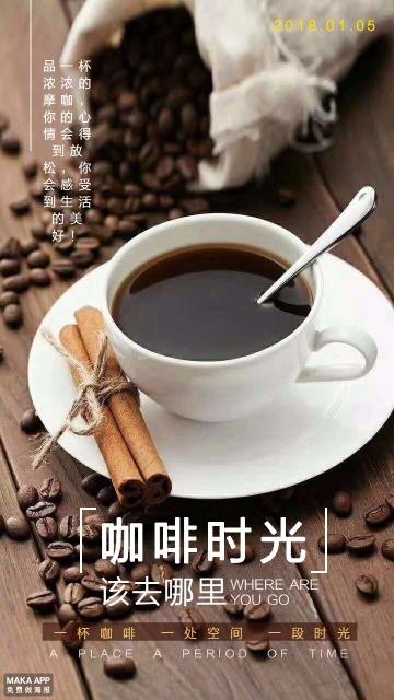 棕色文艺清新咖啡时光海报