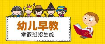 教育培训机构卡通手绘幼儿早教中心寒假招生公众号首图